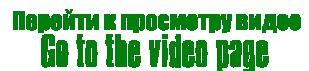 Перейти к просмотру видео