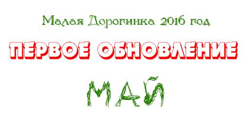 Деревня 2016. Май. Первое обновление
