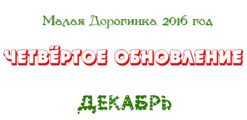 Деревня 2016. Декабрь. Четвёртое обновление