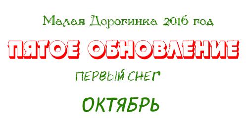 Деревня 2016. Октябрь. Первый снег. Пятое обновление